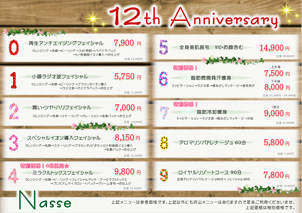 12周年キャンペーンのメニュー表