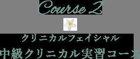 クリニカルフェイシャル 中級クリニカル実習コース